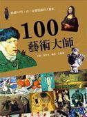 (二手書)100藝術大師