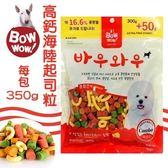 *King Wang*韓國BOWWOW《高鈣海陸起司粒》350g 犬用零食