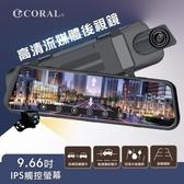 平廣 CORAL AE1 行車紀錄器 保一年附32G卡 前後 雙鏡頭 高畫質9.6吋全屏觸控雙錄 行車記錄器 後視鏡