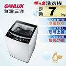 SANLUX台灣三洋7KG定頻直立式洗衣機 ASW-70MA~含基本安裝