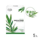 天天美麗 茶樹控油平衡面膜5入/盒 (23ml/片)