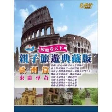 親子旅遊典藏版 歐洲篇 東歐尋 DVD   (購潮8)