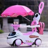 兒童電動扭扭車帶音樂四輪1-3歲寶寶男孩女孩萬向輪手推溜溜車 優家小鋪 YXS