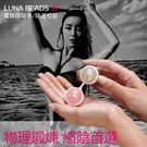 縮陰訓練球 情趣用品-  Luna女性陰道按摩球 鍛鍊聰明球【390免運,全館86折】