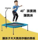【Fitwell】孩要跳彈跳床-40吋四...