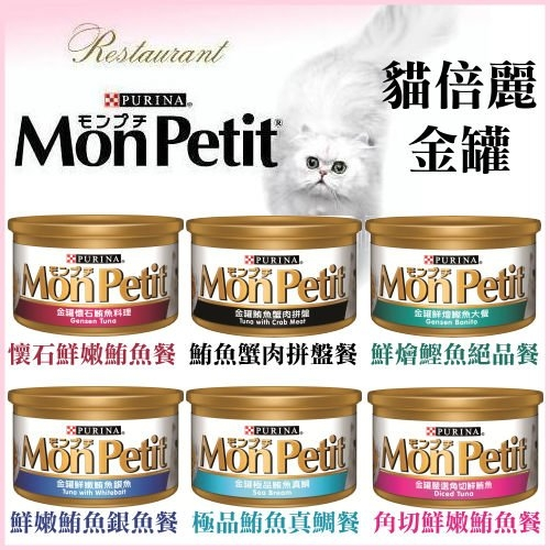『寵喵樂旗艦店』【24罐組】【MonPetit 貓倍麗金罐-混搭口味】極品鮮肉貓罐頭-85克