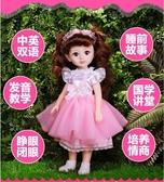 會說話的智能黛藍芭比洋娃娃套裝仿真女孩兒童大號公主 花樣年華