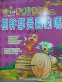 【書寶二手書T4/少年童書_ZJA】樹幹都是圓的嗎_九童國際文化