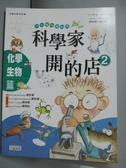 【書寶二手書T6/少年童書_ZEQ】科學家開的店2-化學-生物篇_田珉姬