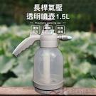 【用昕】長桿氣壓透明噴壺1.5L(直徑約...