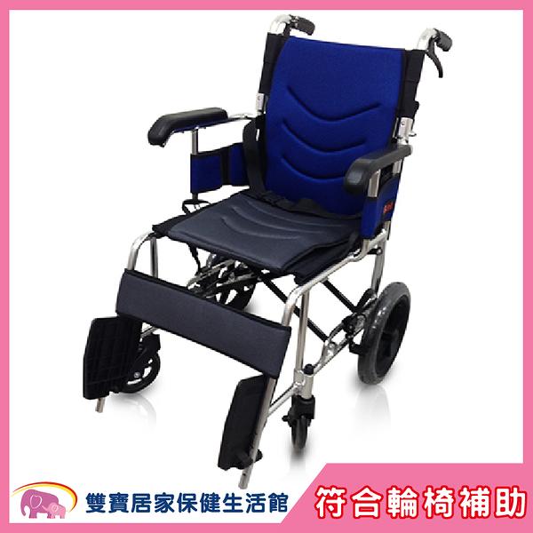 【贈好禮】均佳 鋁合金輪椅 JW-230 藍/紅 機械式輪椅 輕量型輪椅 外出型 JW230 好禮四選一