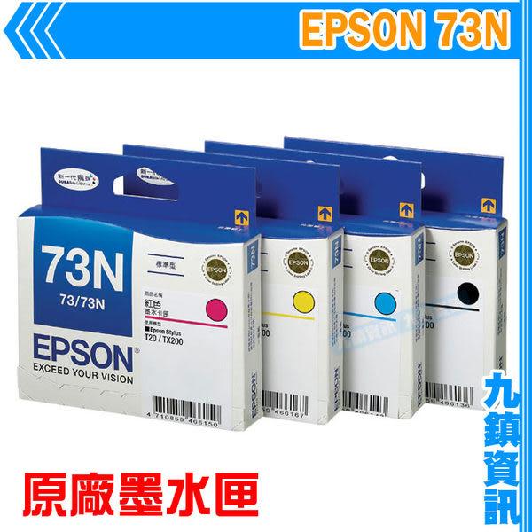 九鎮資訊 EPSON 73N 原廠墨水匣 T20/T21/TX100/TX110/TX200/TX210/TX220/TX300F/TX410/TX510FN/TX550W/TX600FW/TX610..