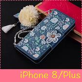 【萌萌噠】iPhone 8 / 8 plus SE2 中國風茉莉花保護套 可插卡側翻皮套 磁扣 茉莉花掛飾手提 手機殼