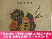 二手書博民逛書店罕見磯風Y479343 石塚友二 壺俳句會 出版1946