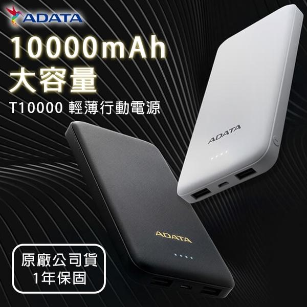 威剛 ADATA 10000mah 輕薄時尚 行動電源 T10000 行動充電 行動充 快速充電 隨充