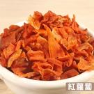 搭嘴好食 即食沖泡乾燥紅蘿蔔丁 素食 乾...