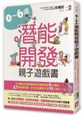 0~6歲潛能開發親子遊戲書:日本嬰幼兒發展專家教你掌握成長6大階段,87個訓練遊..