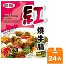 聯夏 紅燒牛腩 200g (24盒)/箱...