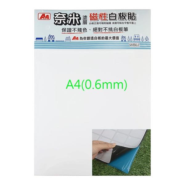 【奇奇文具】A+A WB62-01奈米磁性白板貼 A4(0.6mm)