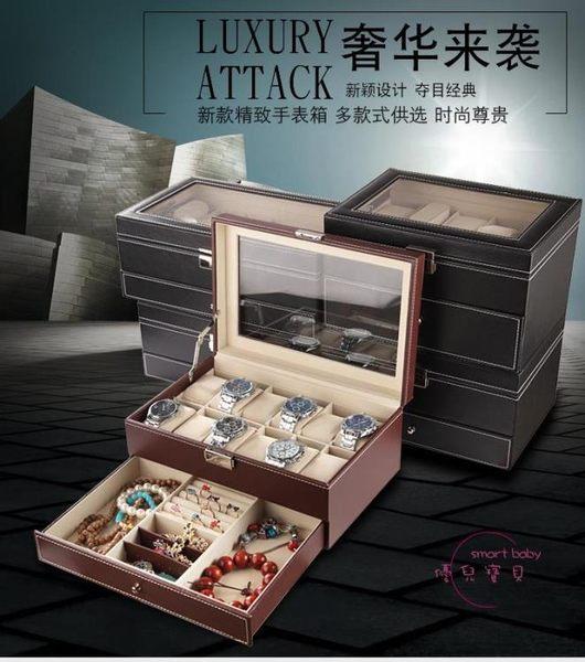 手錶收藏盒 雙層帶鎖首飾盒 手錶收納盒 眼鏡戒指項鍊飾品展示盒 中秋鉅惠