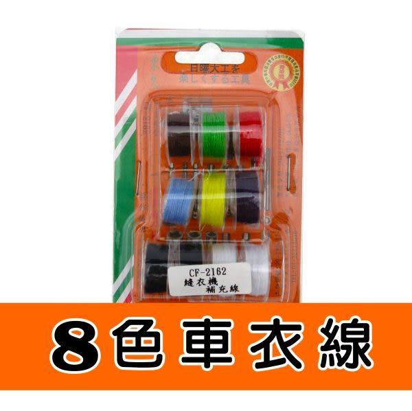 8色車衣線 CF-21621 [DE4]-大番薯批發網