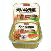 Pet's Love 犬いぬ元氣 頂級饗味餐盒 / 鮮嫩雞肉(100g/盒)