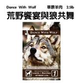 荒野饗宴與狼共舞-草原羊肉 2.5lb