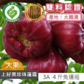 上好黑珍珠蓮霧3A4斤免運組(21-23粒)