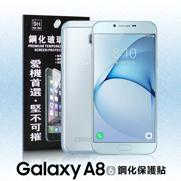 【愛瘋潮】SAMSUNG Galaxy A8(2016版) 超強防爆鋼化玻璃保護貼 9H (非滿版)