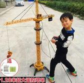 大號遙控塔吊起重機吊車電動吊機男孩遙控工程車3-6兒童玩具模型限時八九折