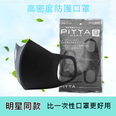 【立體口罩】兒童款 非一次性可水洗防塵防霧霾防護口罩 防花粉灰塵高效過濾 高透氣海綿3D防疫