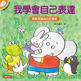 小象帕歐繪本系列 我學會自己表達 (OS小舖)