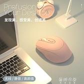 無線滑鼠靜音女生可愛可充電式適用小米蘋果華為聯想戴爾筆記本【免運快出】