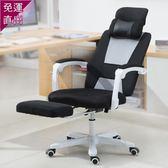 辦公椅電腦椅家用辦公轉椅職員會議網椅可躺升降老板椅電競椅書房午休椅