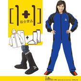 imitu [1+1] 【JUMP】MIT挺雅套裝休閒風雨衣全套內裡/雙拉鍊防水 +L001 尼龍雨鞋套 (藍/黑_M~4XL) 180cm以上