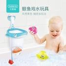兒童戲水玩具 兒童兒童鯨魚撈撈網浴室洗澡玩具噴水套裝