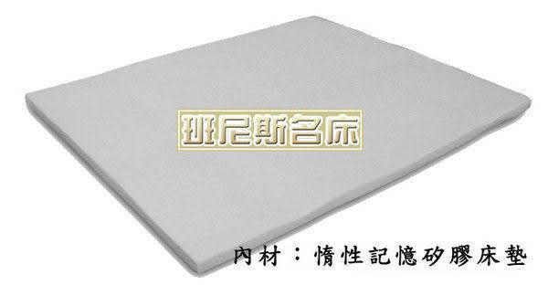 【班尼斯國際名床】~【〝全平面〞3尺單人豪華型8cm(綿)惰性記憶矽膠床墊+3M吸濕排汗布套】