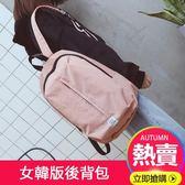 後背包女韓版高中學生電腦包大容量後背包百搭簡約