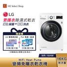 【豪禮隨貨贈】LG樂金 16公斤 WiFi免曬衣乾衣機 WR-16HW 除濕式乾衣 更護衣 更安全