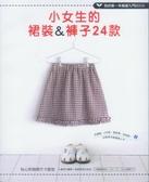 (二手書)小女生的裙裝&褲子24款