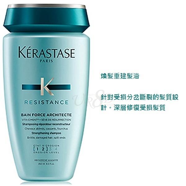 (20191231更新) KERASTASE 卡詩髮浴250ml (13款任選)公司貨【UR8D】