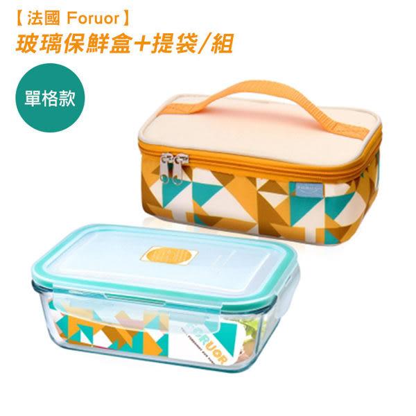 [單層]【法國Foruor】金色年華耐熱玻璃保鮮盒提袋組 單層玻璃保鮮盒 800ml (購潮8)