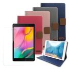 Xmart for 三星 Samsung Galaxy Tab A 8吋 T295 微笑休閒風支架皮套+專用玻璃組合