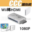 Wii 轉 HDMI 轉接器 進階版 -...