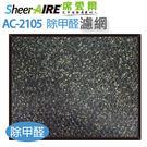 【SheerAire 席愛爾 】F-2105CZ 除甲醛濾網 (適用 AC-2105/AC-2105DCUV 機型)