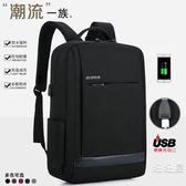 筆電包 後背包手提雙肩包15.6寸14寸17.3男女筆記本充電背包休閒旅行包充電包  元宵鉅惠 限時免運