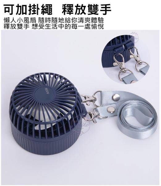 迷你桌面掛脖風扇 可愛 學生 辦公室 靜音便攜 隨身usb充電 掛繩小風扇 A520 附美妝鏡180度折疊