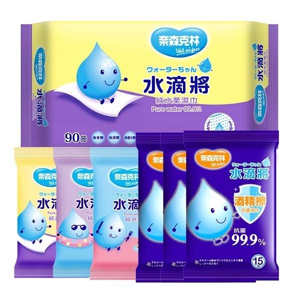 奈森克林水滴將純水柔濕巾90抽X8包+8抽X6包+酒精濕紙巾15抽X3包