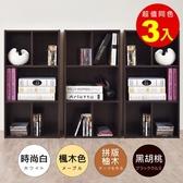 【預購-預計10/19出貨】【Hopma】簡約五格櫃/收納櫃(三入)-黑胡桃