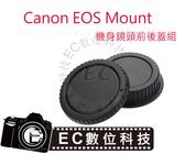 【EC數位】Canon EOS EF EFS 專用 機身鏡頭前後蓋組 機身鏡頭保護蓋 500D 650D 700D 5DII 5DIII 7D 70D